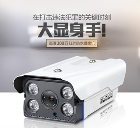网络1080P ASP-BWZQ8013-4F 4灯 高清 稳定 红外距离10